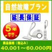 延長保証(自然故障プラン):商品価格40,001〜60,000円/WARRANTY-B03