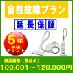 延長保証(自然故障プラン):商品価格100,001〜120,000円/WARRANTY-B06