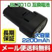 マキタ互換バッテリーBL7010 7.2V SAMSUNG製セル