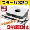 ブラーバ320 床拭きロボット掃除機