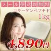国産 コラーゲン粉末 ポーク コラーゲンペプチド 1kg