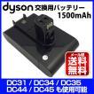 ダイソン互換バッテリーDC35 DC45 typeA