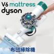 ダイソン布団クリーナー V6 mattress ふとん掃除機 マットレス  4年保証