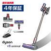 ダイソン 掃除機 コードレス スティック Dyson V8 animal アニマル  4年保証
