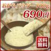 おからパウダー 1kg 乾燥おから 国産(国内加工)