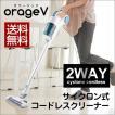 掃除機 コードレス 22.2V超吸引 スティック サイクロン クリー ナー 充電式 Orage V