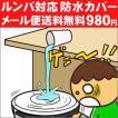 ルンバ対応 防水カバー