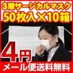 使い捨て サージカルマスク  お得用10箱(500枚)