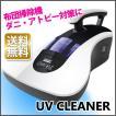 布団掃除機 UVクリーナー  レイクリ