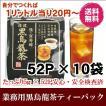 黒烏龍茶ティーバッグ 業務用 52P×10袋/ 黒ウーロン茶 ティーパック 中国茶 烏龍茶