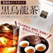 インスタント茶 黒烏龍茶 250g×1