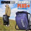 送料無料/あすつく 椅子付き 防水バックパック バイク キャンプ ハイキング (20L)ISPACK NEO CANVAS PLUS+ 超軽量TPUコーティング イスパック バックパック