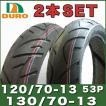 [2本セット] マグザムタイヤ マジェスティSタイヤ S-MAXタイヤ DURO製タイヤ DM1017 120/70-13T 53P・ DM1057 130/70-13
