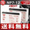 【2個SET】★レビューを書いて送料無料★ UPS・無停電電源装置・蓄電器用バッテリー小型シール鉛蓄電池[12V7Ah] NP7-12 台湾YUASAバッテリー