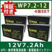 【4個SET】APC Smart-UPS・無停電電源装置・蓄電器用バッテリー[12V7.2Ah]WP7.2-12 Smart-UPS1400RM/Smart-UPS1500RM/Smart-UPS