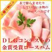 国産 豚肉 カイザーシンケン ロースハム DLGコンテスト金賞 お歳暮