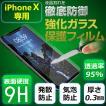 【新登場!】 iPhone X ガラスフィルム iphoneX ガラスフィルム iphoneX 保護フィルム iphoneX フィルム 気泡が消える フィルムシート メール便送料無料