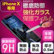 【新登場!】 iPhone X 保護フィルム ガラスフィルム iphone x フィルム 気泡が消える フィルムシート 硬度9H 厚さ0.5mm メール便送料無料
