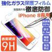 【2枚セット】 iPhone 8 保護フィルム ガラスフィルム iphone 7 フィルム 気泡が消える フィルムシート 硬度9H 厚さ0.3mm メール便送料無料
