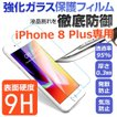 【2枚セット】 iPhone 8 Plus 保護フィルム ガラスフィルム iphone 7 Plus フィルム 気泡が消える フィルムシート 硬度9H 厚さ0.3mm メール便送料無料