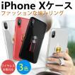 【新登場!】iPhone X カバー iphonex ケース ワイヤレス充電対応 ガラスフィルム付き 落下防止 リングホルダー 軽量 極薄 指紋防止 全面防御 メール便送料無料