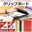 TOYOSO レザー クリップファイル 合皮 レザー クリップボード スケッチ 図面 会議 プレーン 磁石吸着 A4/A5 全5色
