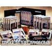 日本の古寺名刹 DVD/ビデオ全12巻セット
