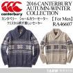 カンタベリー canterbury メンズ ショールカラーセーター RA46607/ニット/長袖/2016〜17年秋冬モデル(ネコポス不可)