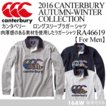 カンタベリー canterbury メンズ ロングスリーブラガーシャツ RA46619/ポロシャツ/2016〜17FW(ネコポス不可)