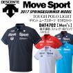 デサント ムーブスポーツ メンズ タフポロライト DAT4702/半袖/ポロシャツ/2017年春夏モデル(ネコポス不可)