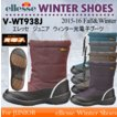 エレッセ ellesse ジュニア ウィンターブーツ V−WT938J VWT938J/子供用/スノーブーツ/冬用ブーツ/2015FW(ネコポス不可)