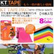 グランデ GRANDE KT TAPE PRO ロールタイプ 15枚入り KT15/KTテープ/キネシオロジーテープ (ネコポス不可)