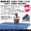 三英 SAN−EI/サンエイ 卓球マシン ロボポン1040 (卓球ロボット) 到着後レビュー記載でボールサービス(ネコポス不可)