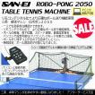 (全品ポイント5倍)三英 SAN−EI/サンエイ 卓球ロボット ロボポン2050(卓球マシン) 到着後レビュー記載でボールサービス