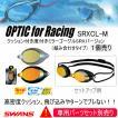 スワンズ/SWANS 山本光学 旧モデル クッション付き度付きミラーゴーグルSRXバージョン 1個売り/片眼/組み合わせタイプ(ネコポス不可)