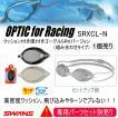 スワンズ/SWANS 山本光学 旧モデル クッション付き度付きゴーグルSRXバージョン 1個売り/片眼/2014年継続モデル/組み合わせタイプ(ネコポス不可)