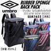 アンブロ UMBRO ラバスポバックパック UJA1655/デイバック/デイバッグ/リュックサック/2016〜17年秋冬モデル(ネコポス不可)