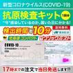 ◆17時まで【送料無料】抗原検査キット COVID-19 コロナウィルス検査キット  研究用