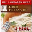 本田製麺 半田手延べそうめん 細口 5kg(約50〜60人前)