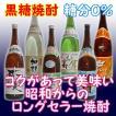 奄美黒糖焼酎 1升瓶特選品(ロングセラー) 1800ml 瓶 *6本 (弥生 朝日 他)