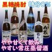 奄美黒糖焼酎 1升瓶特選品(甘口タイプ) 1800ml 瓶 *6本 (緋寒桜 せえごれ 他)
