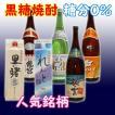 奄美黒糖焼酎 1升特選品(人気銘柄) 1800ml  * 6本 (高倉 長雲 他)