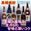 奄美黒糖焼酎 1升瓶特選品(深いコク) 1800ml 瓶 *6本 (長雲 龍宮 他)