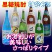 奄美黒糖焼酎 1升瓶特選品(お湯割りが美味しい) 1800ml 瓶 * 6本 (天下一 珊瑚 他)