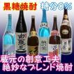 奄美黒糖焼酎 1升瓶特選品(絶妙なブレンド焼酎) 1800ml 瓶 *6本 (れんと 昇龍 他)