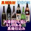 奄美黒糖焼酎 1升瓶特選品(黒麹仕込み) 1800ml 瓶 * 6本 (龍宮 氣 (気) 黒麹 他)