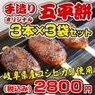 手造り五平餅3本×3袋セット 岐阜県産コシヒカリ使用