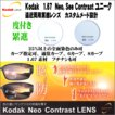 Kodak 167see-contrast-uniq コダック 167シーコントラスト ユニーク 【度付き 遠近両用累進レンズ】