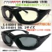 progear EG-XL1040 プロギア アイガード 度付き調光サングラス EG−XL1030−ARTGRAY EG−XL1040−ARTGRAY バイク用にも!