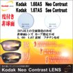 Kodak Neo Contrast AS,See Contrast AS コダック ネオコントラスト シーコントラスト 【度付き 非球面 特価】
